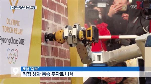 韩国派出机器人火炬手 这背后是何方神圣?