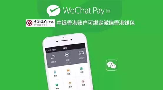 腾讯中行签约后首个项目落地:中银香港账户绑定微信香港钱包