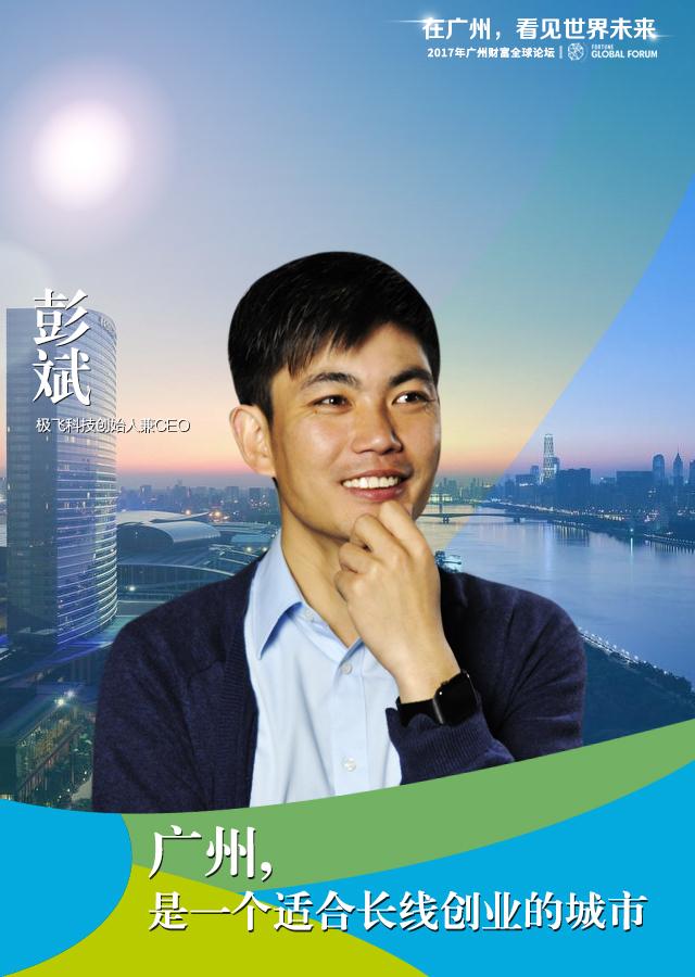 极飞科技CEO彭斌:广州是一个适合长线创业的城市