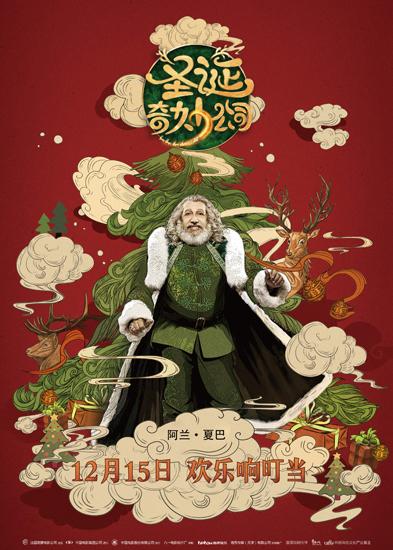 """《圣诞奇妙公司》""""中国风""""海报惊艳曝光"""