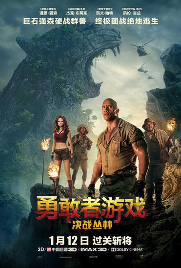 《决战丛林》发预告 年度最惊喜冒险之旅将开启