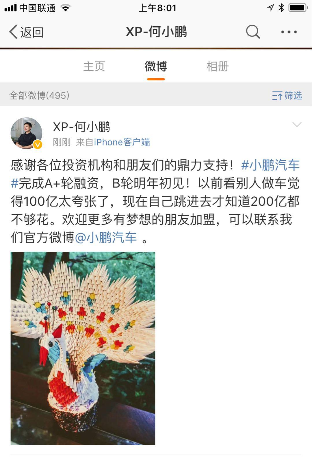 小鹏汽车宣布3轮A+轮融资结束 鹏友圈投资新势力