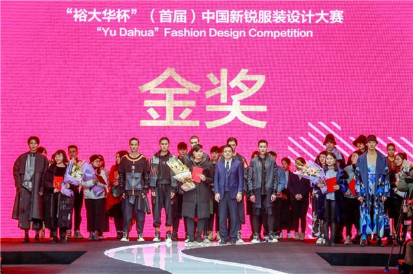 """""""裕大华杯""""(首届)中国新锐服装设计大赛王柳夺冠"""