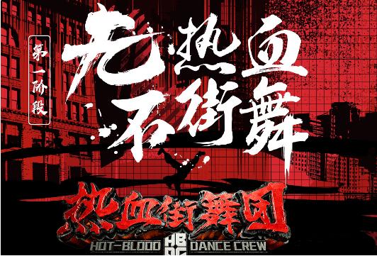 《热血街舞团》线上海选启动:召唤7人战队