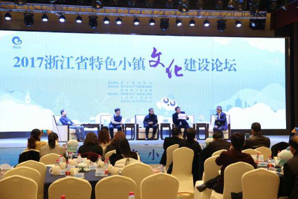 2017浙江省特色小镇文化建设论坛在云澜湾甜蜜小镇举办