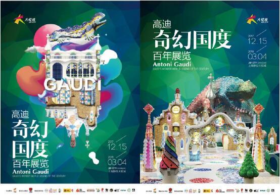 亚洲最大规模高迪主题展登陆上海静安大悦城