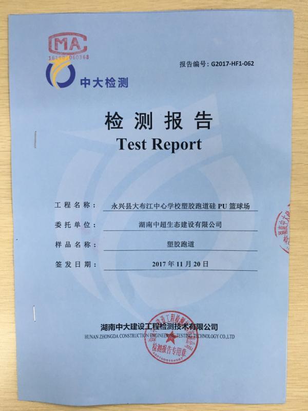 湖南一学校多名学生入院被疑跑道中毒,官方:系链球菌感染