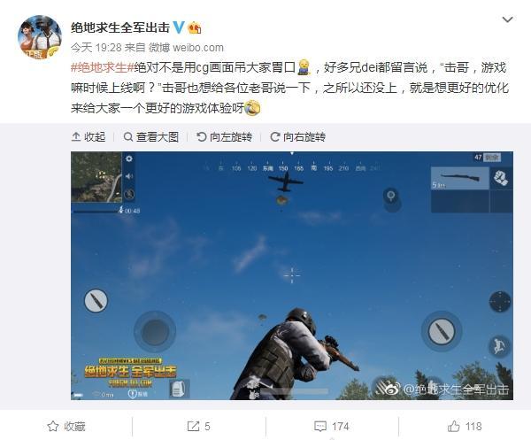 腾讯《绝地求生》手游实操界面公布:画质无敌