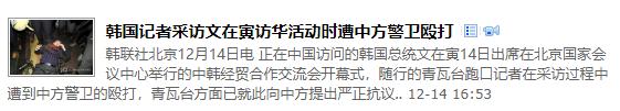 """韩记者""""在中国被打"""" 政客咆哮媒体甩锅"""