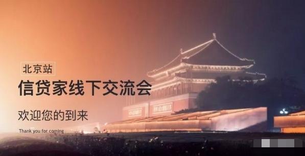 """信贷经理在北京交流会上的""""吐槽"""":让优惠活动来得更猛烈一些!"""