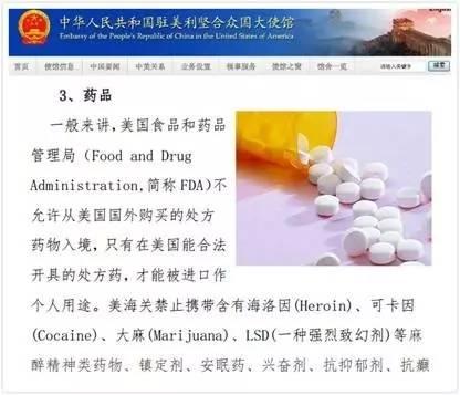 """美国海关:这些中国药是""""禁药"""" 入境禁止携带"""