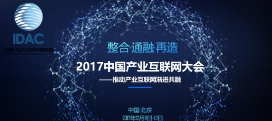 中国产业互联网十大服务平台揭晓 华为云及氚云上榜