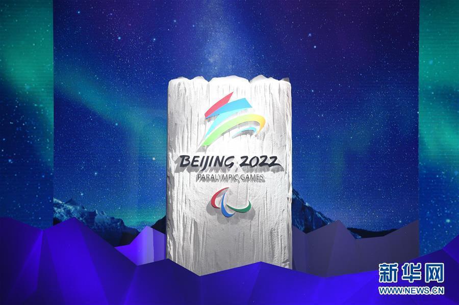 北京2022年冬奥会、冬残奥会会徽发布