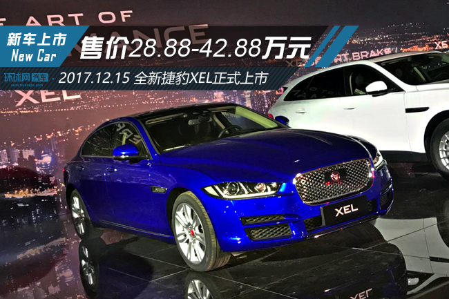 售价28.88-42.88万元 全新捷豹XEL正式上市
