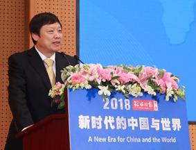 《环球时报》2018年会今日在京举行