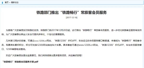 中国铁路宣布推出常旅会员:10000积分可兑车票