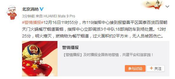 北京昌平区国泰百货着火 消防:明火熄灭无人员被困伤亡