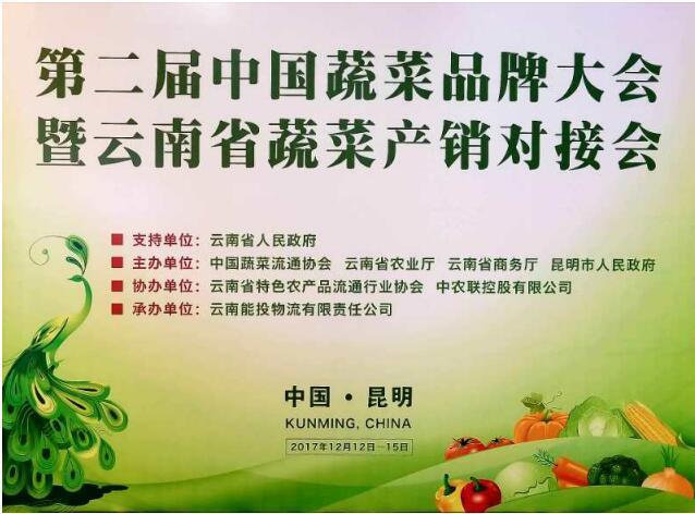百诚源亮相中国蔬菜品牌大会 推进农产品品牌打造