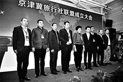 澳门首家线上赌博:京津冀成立旅行社及景区联盟_推动三地旅游产业升级