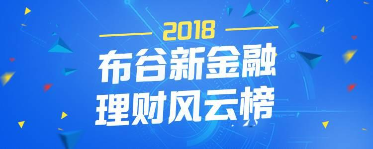 2018布谷新金融理财风云榜,由你来决定