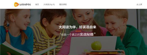 """WayPal English官网正式上线,主打""""大阅读""""K12在线教育平台"""
