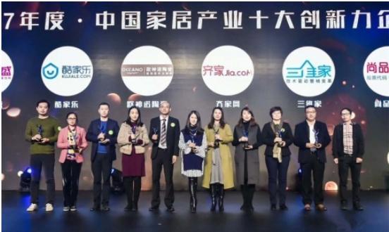 齐家网获评2017年度中国家居产业十大创新力企业
