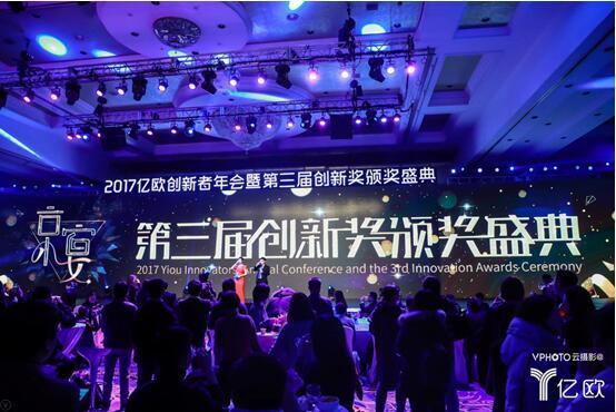 再摘桂冠,众盟数据荣膺2017中国产业创新领域十佳大数据服务商