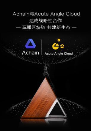 Acute Angle Cloud与Achain达成战略合作,共促区块链系统发展