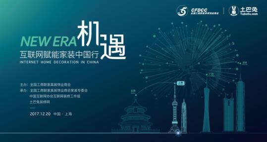 """""""机遇.互联网赋能家装中国行""""将在上海举办"""