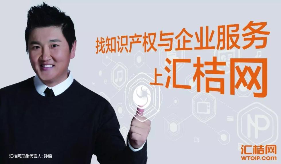 著名歌手孙楠正式成为汇桔网形象代言人 唱响《天下知商》最强音