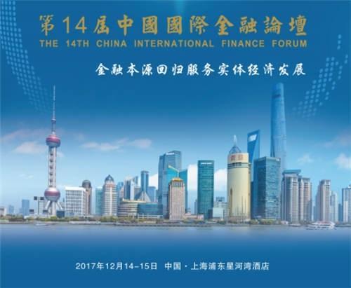 菠菜理财受邀出席中国国际金融论坛,聚焦金融未来发展
