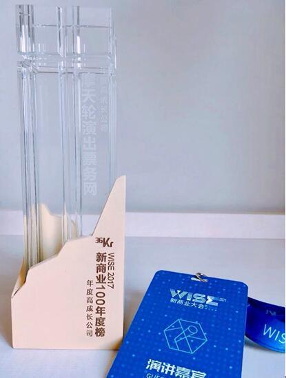 文娱产业成2017年投资新风口 摩天轮票务连揽多项大奖
