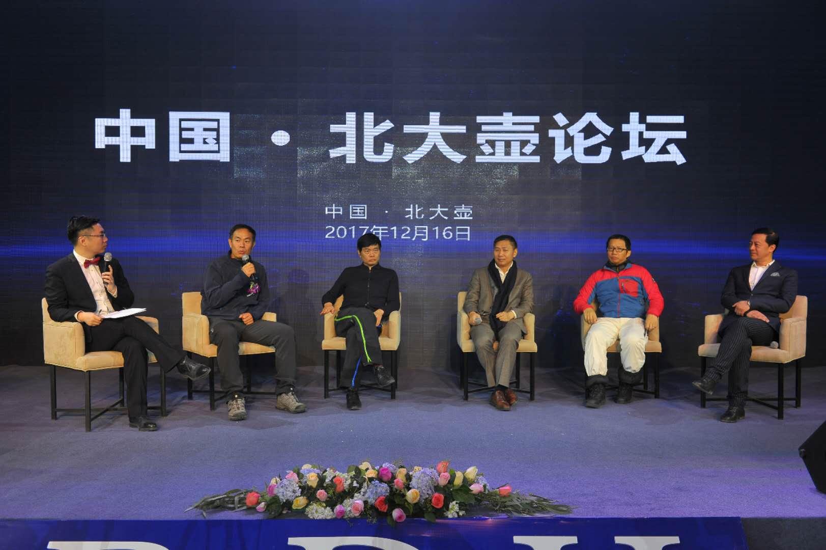 激情、文化、融合 首届中国-北大壶论坛正式开幕
