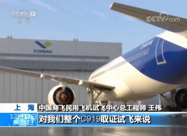 第二架C919今日试飞 将验证发动机等关键性能