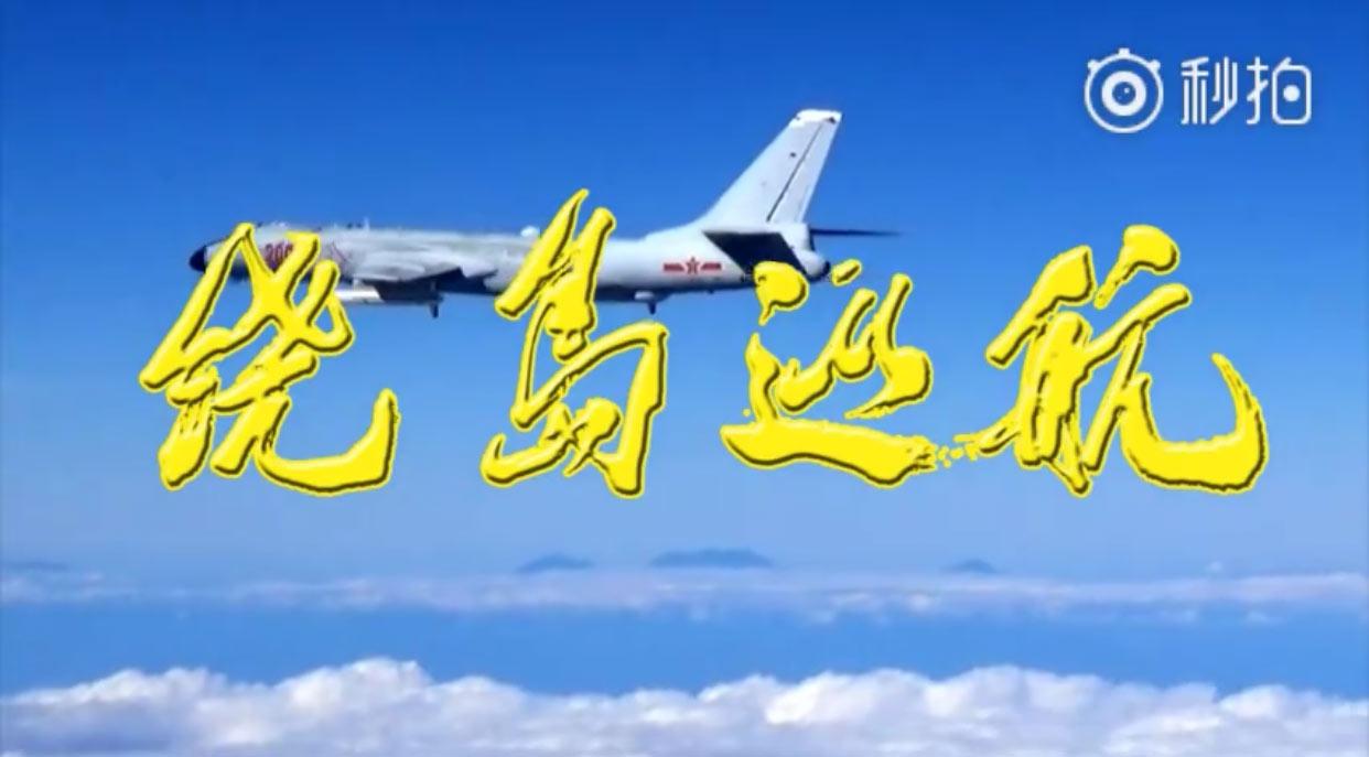 """大陆空军发布""""绕岛巡航""""视频,台媒惊呼""""威胁""""""""挑衅""""!"""