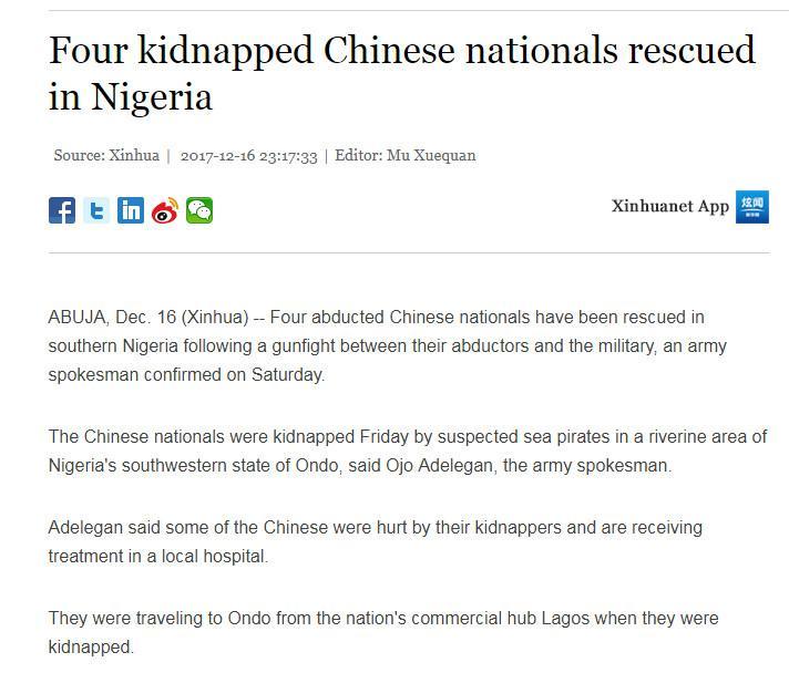 尼日利亚军方与海盗激战 成功解救四名被绑架中国公民