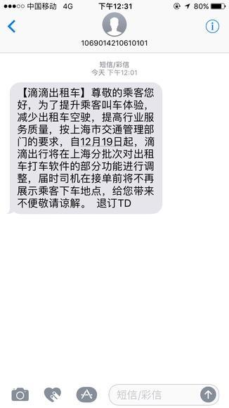 上海要求打车软件对司机隐藏目的地 滴滴将实行
