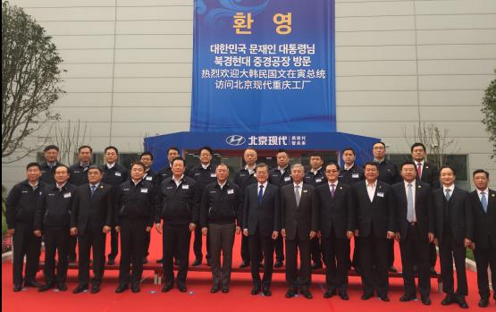 韩国总统文在寅访问北京现代重庆工厂