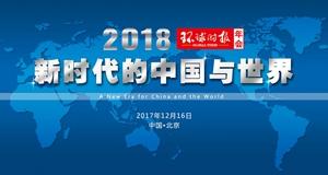 2018环球时报年会