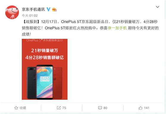 一加四周年庆典再创佳绩 刘作虎内部信曝光