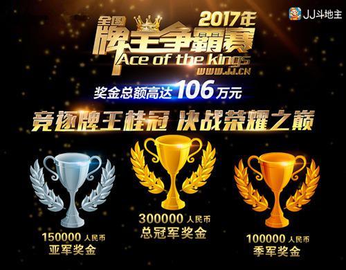 2017年全国牌王争霸赛总决赛开赛 谁将登顶荣耀之巅?