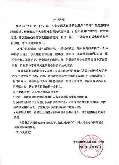 拒绝网络暴力!李易峰工作室发表声明斥责谣言