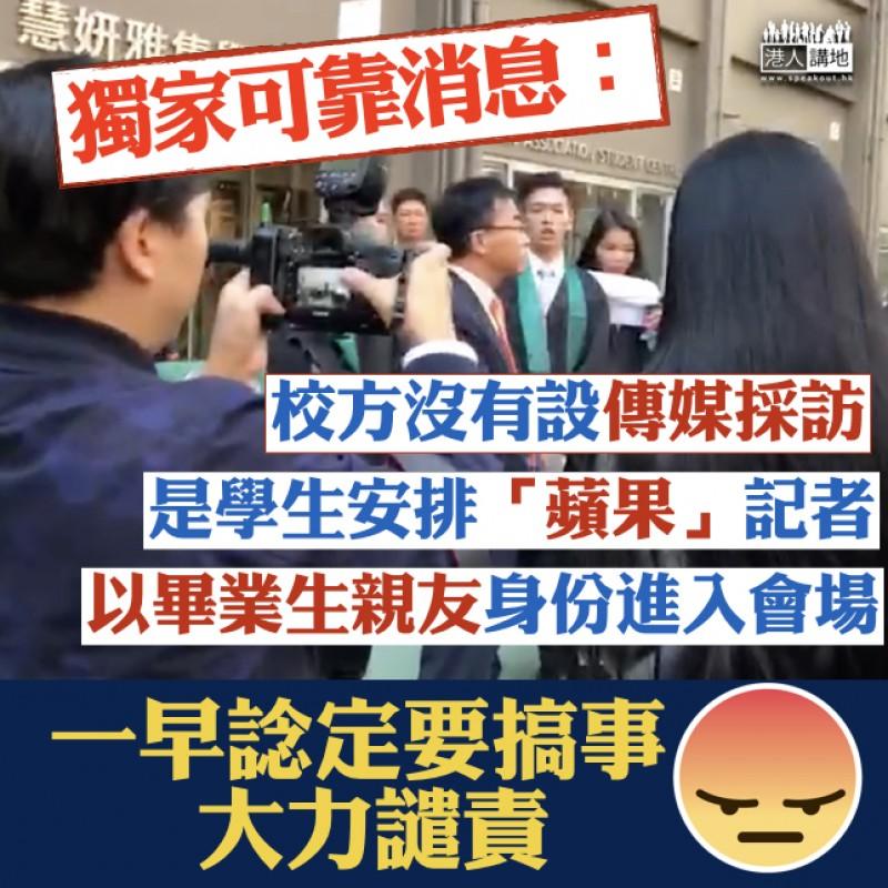 """港媒:""""不尊重国歌事件""""系预谋 媒体假扮亲友入场"""