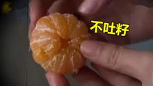 吃橘子不吐籽 会导致住院