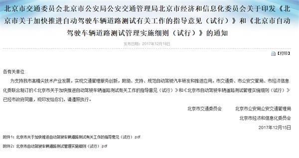 北京出台自动驾驶新规:车辆须配人类司机应急