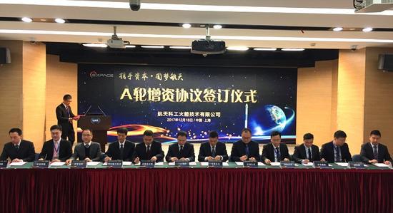 国内首家火箭公司完成A轮增资 募集资金12亿元