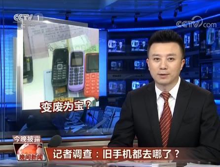 旧手机都去哪了?1吨手机可提炼150克黄金