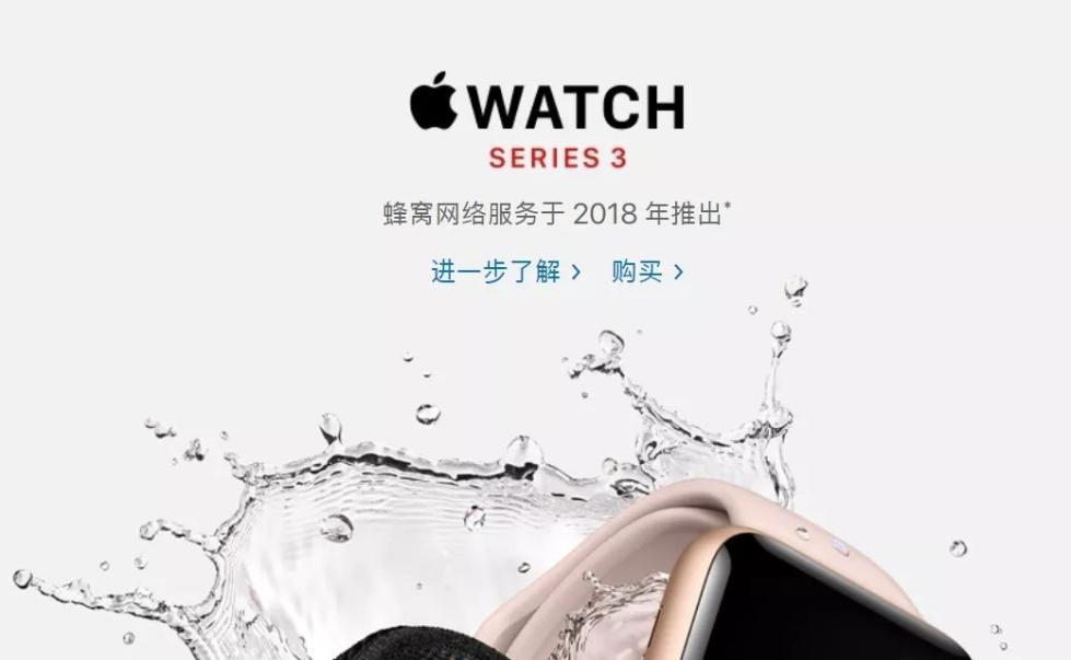 不受时间限制 蜂窝版Apple Watch 3可退货