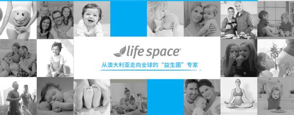 Life Space 专业呵护孕妈肠胃健康