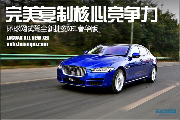 完美复制核心竞争力 试驾全新捷豹XEL 250PS奢华版